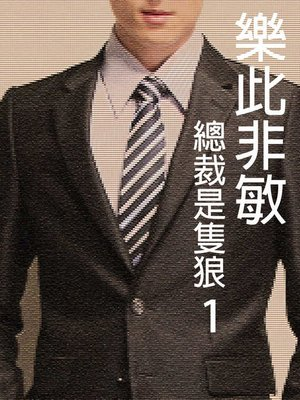 cover image of 樂此非敏
