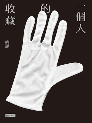 cover image of 一個人的收藏