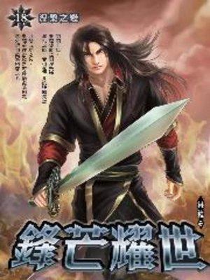 cover image of 鋒芒耀世18