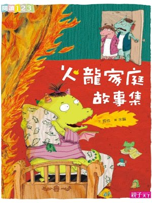 cover image of 火龍家庭故事集