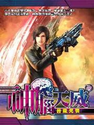 cover image of 神腦天威13