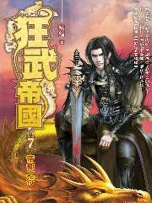 cover image of 狂武帝國07