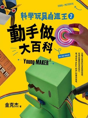cover image of 科學玩具自造王2
