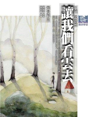 cover image of 張曼娟唐詩學堂