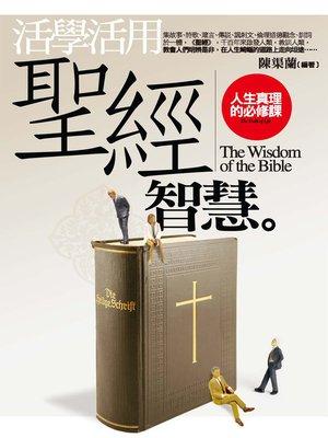 cover image of 活學活用《聖經》智慧─人生真理的必修課