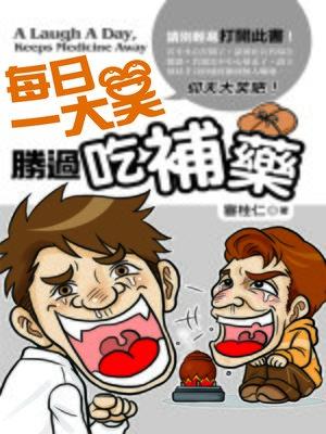 cover image of 每日一大笑,勝過吃補藥
