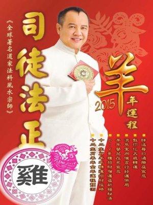 cover image of 司徒法正2015羊年運程-肖雞