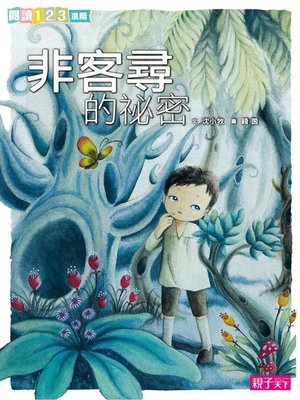 cover image of 非客尋的祕密