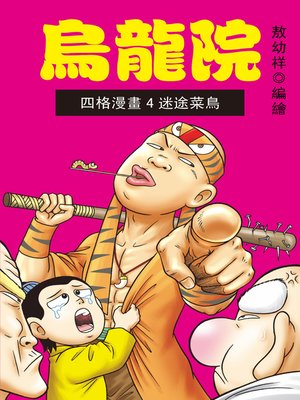 cover image of 烏龍院四格漫畫04