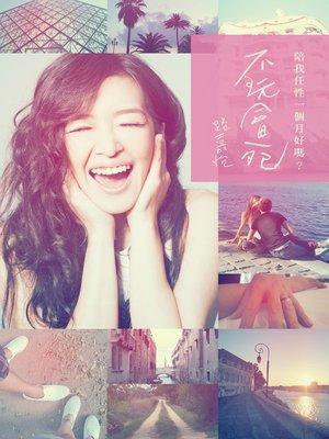 cover image of 不玩會死