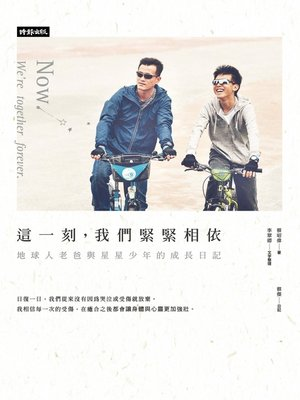 cover image of 這一刻,我們緊緊相依