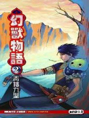 cover image of 幻獸物語02