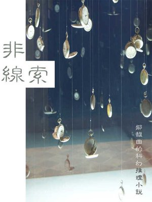 cover image of 非線索