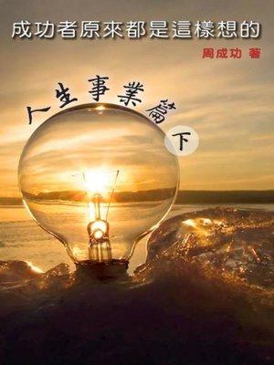 cover image of 成功者原來都是這樣想的 人生事業篇(下)