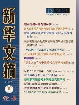 cover image of 新華文摘2019年第13期
