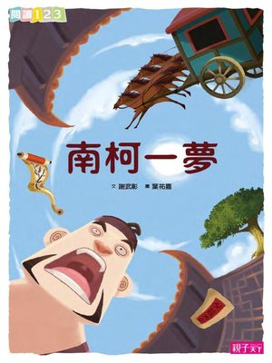 cover image of 南柯一夢