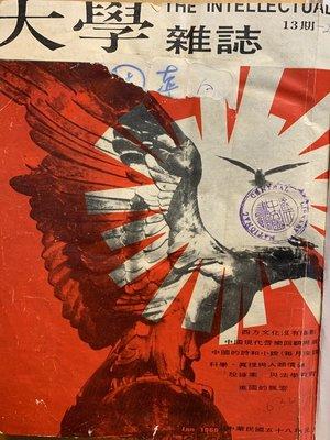 cover image of 《大學雜誌》第13期(民國58年1月)