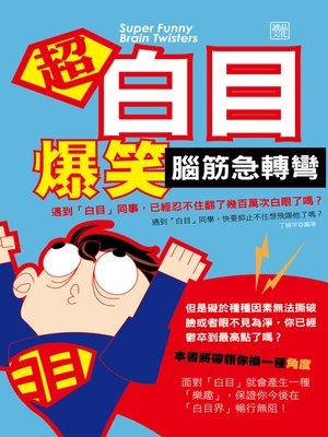 cover image of 超白目爆笑腦筋急轉彎