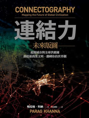 cover image of 連結力
