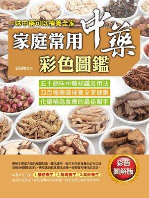 cover image of 家庭常用中藥彩色圖鑑