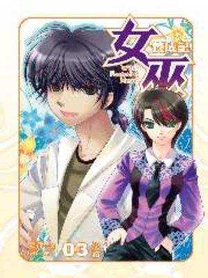 cover image of 女巫養成記03