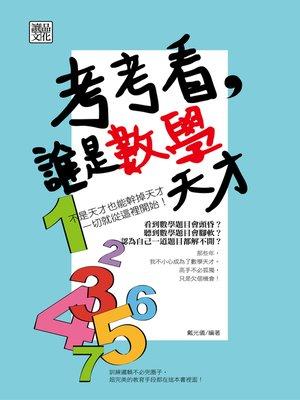 cover image of 考考看,誰是數學天才
