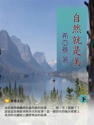 cover image of 《自然就是美》 下 (共3冊)