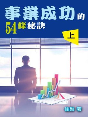 cover image of 事業成功的54條秘訣(上)