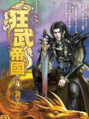 cover image of 狂武帝國04