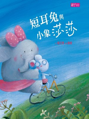 cover image of 短耳兔與小象莎莎