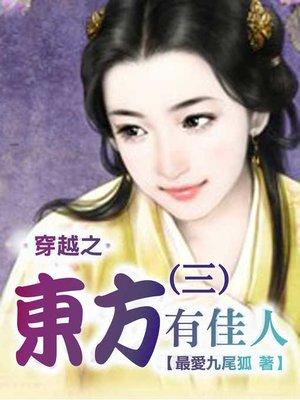 cover image of 穿越之東方有佳人(3)【原創小說】