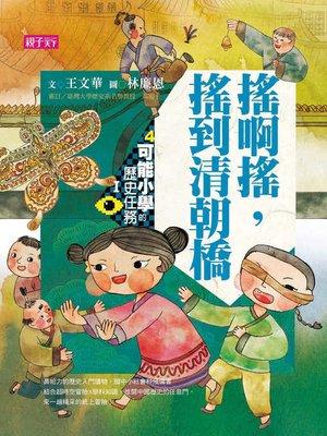 cover image of 可能小學的歷史任務Ⅰ