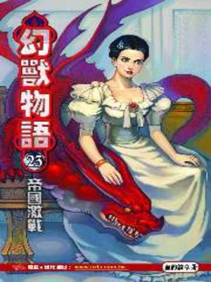cover image of 幻獸物語23