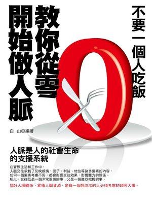 cover image of 不要一個人吃飯——教你從零開始做人脈(修訂版)