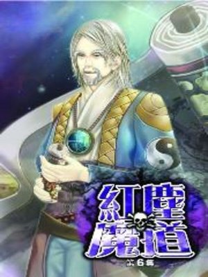 cover image of 紅塵魔道06