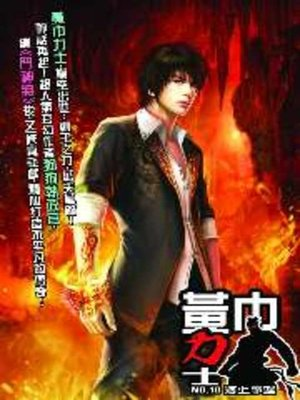 cover image of 黃巾力士10