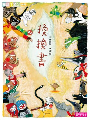 cover image of 換換書