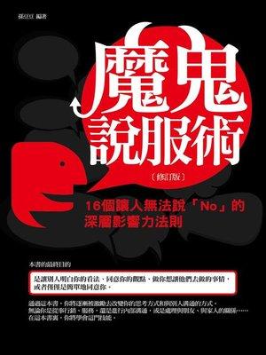 cover image of 魔鬼說服術——16個讓人無法說「No」的深層影響力法則(修訂版)