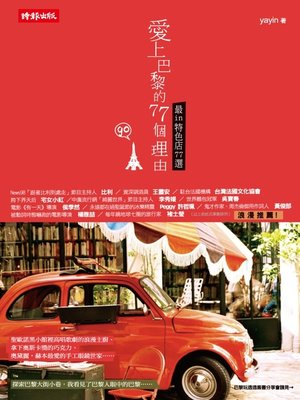 cover image of 愛上巴黎的 77 個理由