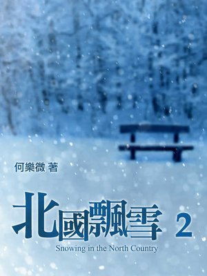 cover image of 北國飄雪(2)【原創小說】