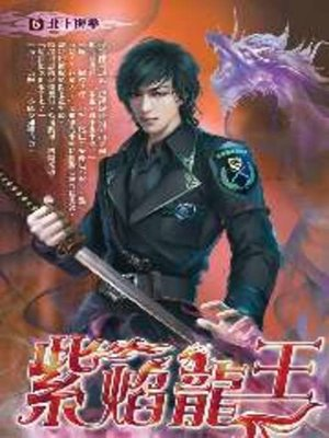 cover image of 紫焰龍王06