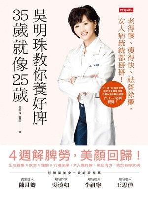 cover image of 吳明珠教你養好脾,35歲就像25歲