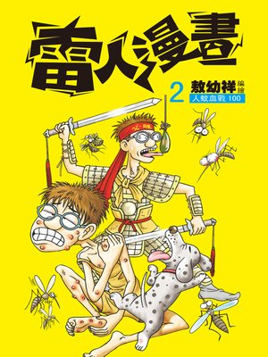cover image of 雷人漫畫02