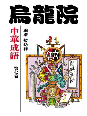 cover image of 中華成語07