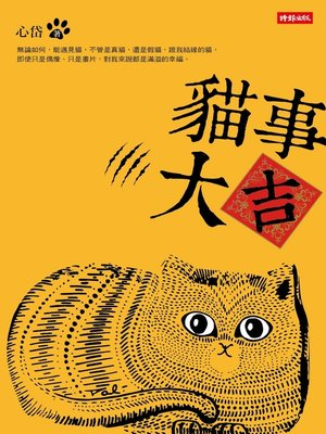 cover image of 貓事大吉