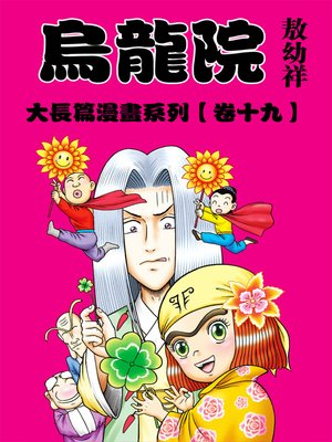 cover image of 烏龍院大長篇19
