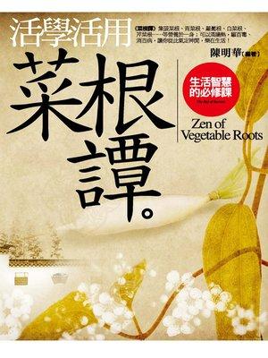 cover image of 活學活用《菜根譚》─生活智慧的必修課