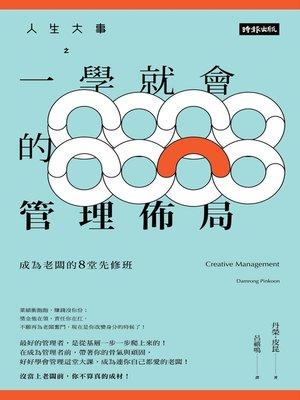 cover image of 人生大事之一學就會的管理佈局