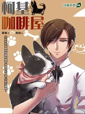cover image of 柯基咖啡屋