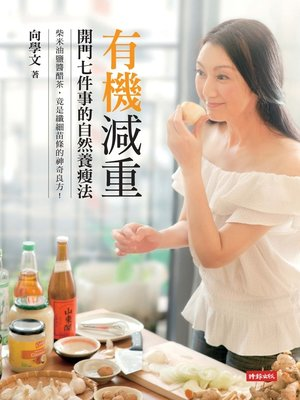 cover image of 有機減重